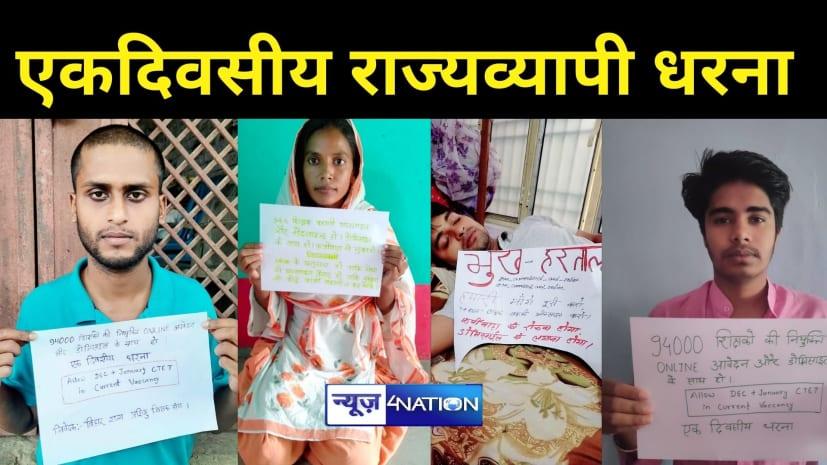 बिहार प्रशिक्षु शिक्षक संघ का एकदिवसीय राज्यव्यापी धरना, डोमिसाइल एवं कई अन्य मांगों को लेकर है आंदोलन