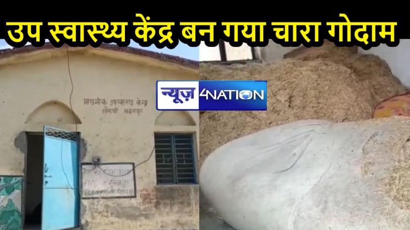 BIHAR NEWS: अपने हालात पर रो रहा उप स्वास्थ्य केंद्र, मामूली डॉक्टरी सलाह से भी वंचित हैं ग्रामीण, खुद ही करते हैं इलाज