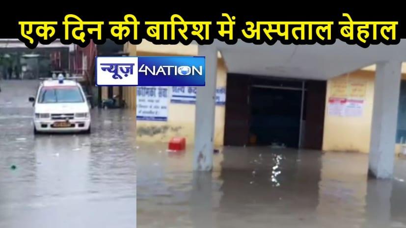 YAAS EFFECT IN BIHAR: कोविड अस्पताल में घुसा बारिश का पानी, एंबुलेंस फंसने से बढ़ गई परेशानी