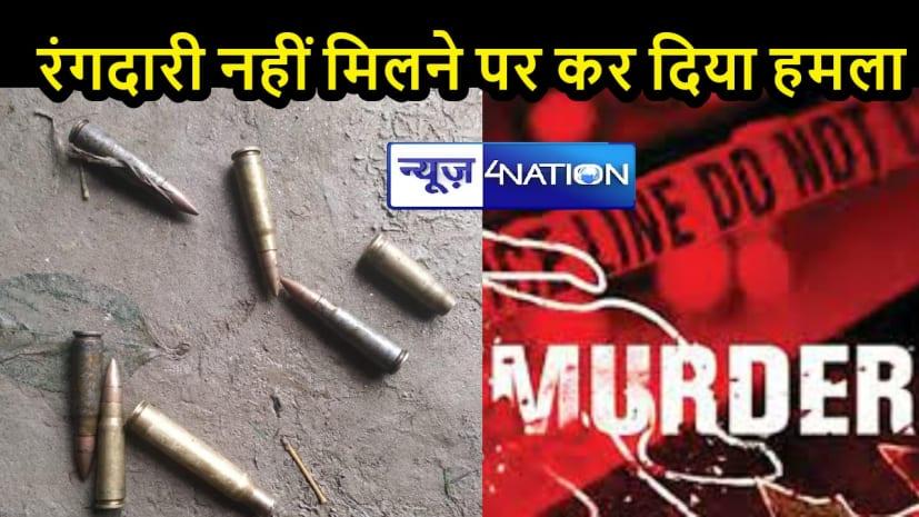 BIHAR CRIME: रंगदारी मांगने आए अपराधियों ने राजमिस्त्री को मारी गोली, मौके पर हुई मौत