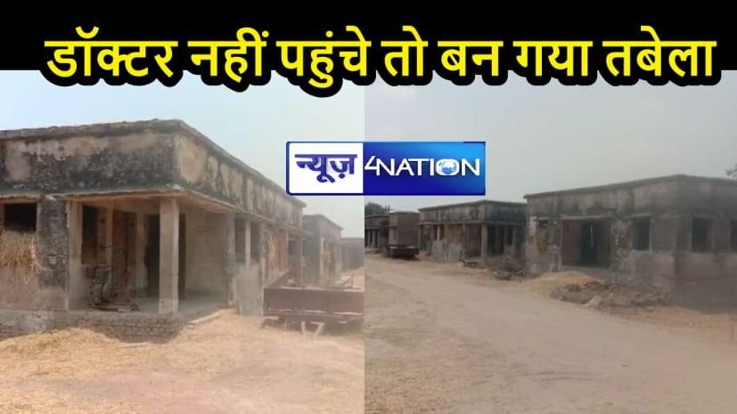 BIHAR NEWS: 60 लाख का प्राथमिक स्वास्थ्य केंद्र तबेले में तब्दील! 30 साल बाद भी डॉक्टर-एएनएम ने नहीं दिए दर्शन