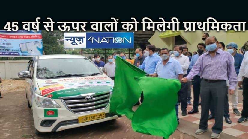 JHARKHAND NEWS: विशेष चलंत टीकाकरण अभियान की शुरुआत, स्वास्थ्य मंत्री ने दिखायी हरी झंडी, 45 वर्ष से अधिक आयु के लोगों को दी जाएगी प्राथमिकता