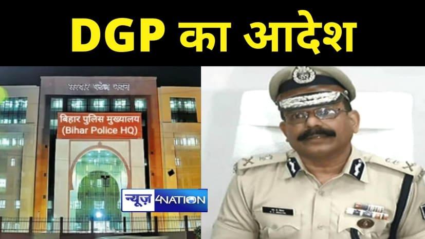 बिहार के DGP ने सभी SP को दिया आदेश, किसी को 'गिरफ्तारी' करने से पहले ये गाईडलाइन्स का करें पालन,जानें...