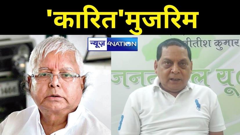 JDU ने लालू प्रसाद के लिए इजाद किया नया नाम, नीरज कुमार ने RJD सुप्रीमो को बताया 'कारित' मुजरिम