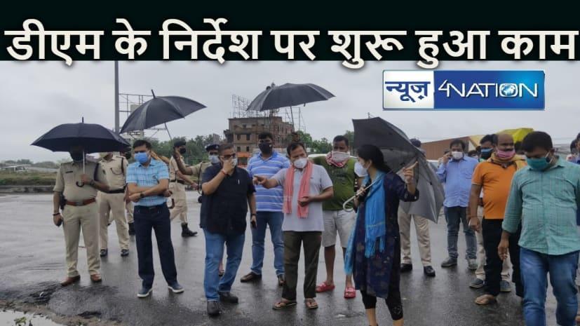 BIHAR NEWS: सड़क पर उतरे आला अधिकारी, जल जमाव का लिया जायजा, शुरु हुआ जल निकासी का काम