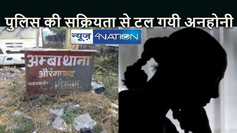 BIHAR NEWS: दिल्ली में प्रेमी से मिलने के लिए बिहार के घर से भागी युवती, तभी रास्ते में हुए कुछ ऐसा, जाने पूरा मामला...