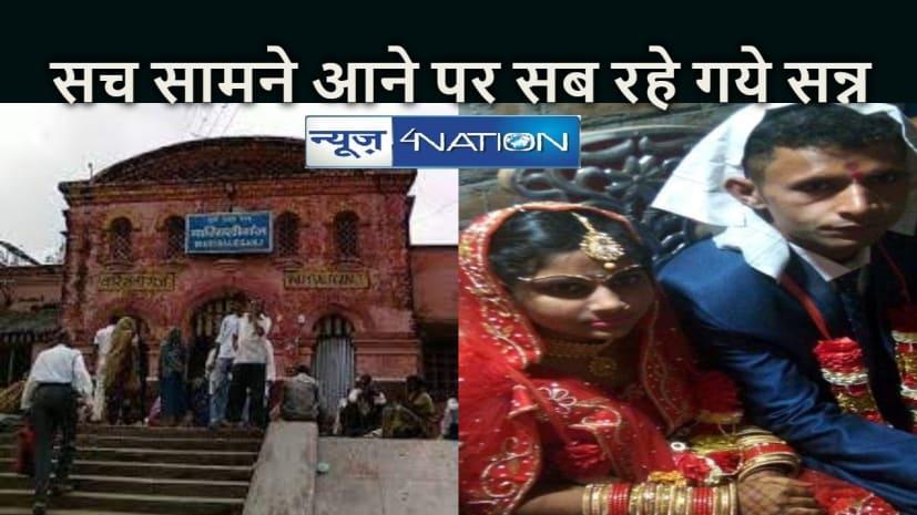 BIHAR NEWS: और अब सामने आ ही गयी आठ साल की बच्ची की शादी की कहानी का सच्चाई, जिसने भी सुना वह रह गया दंग