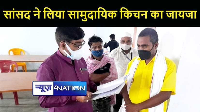 पाटलिपुत्र सांसद ने सामुदायिक किचन का किया औचक निरीक्षण, अधिकारियों को दिए कई निर्देश