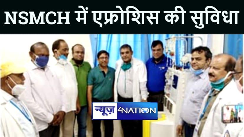 बिहटा स्थित एनएसएमसीएच के ब्लड बैंक में शुरू हुआ एफ्रोशिस, निदेशक कृष्ण मुरारी ने किया उद्घाटन