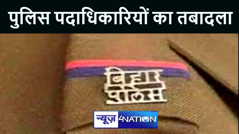 BIHAR NEWS : आईजी ने बड़े पैमाने पर पुलिस पदाधिकारियों का किया तबादला, देखें लिस्ट