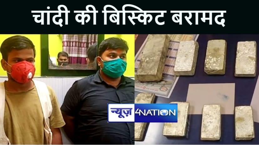पटना में ट्रेन से लाखों रूपये के चाँदी के बिस्किट बरामद, दो तस्कर गिरफ्तार