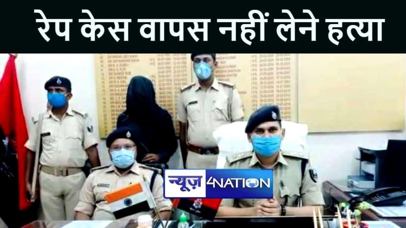 BIHAR NEWS : रेप केस वापस नहीं लेने पर हुई शिक्षिका की हत्या, आरोपी को पुलिस ने किया गिरफ्तार