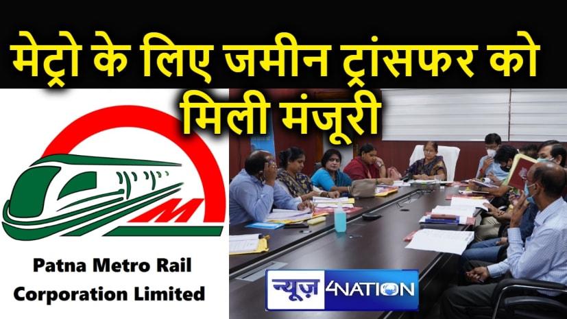 नगर निगम की बैठक : पटना मेट्रो के लिए जमीन हस्तानान्तरण को नगर निगम से मिली मंजूरी, धन जुटाने के लिए मौर्यालोक के बेकार स्क्रैप बेचने का फैसला