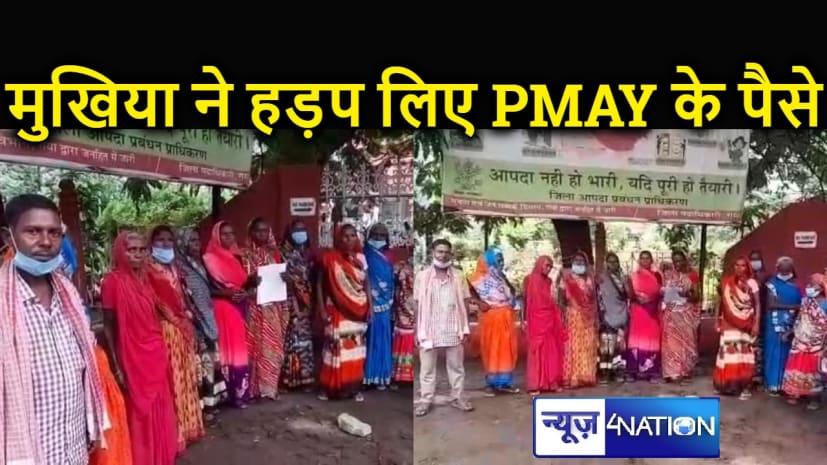 PMAYG के लिए मिले पैसों से मुखिया ने हड़प लिए ग्रामीणों के आधे पैसे, थाने के बाद डीएम तक पहुंची शिकायत