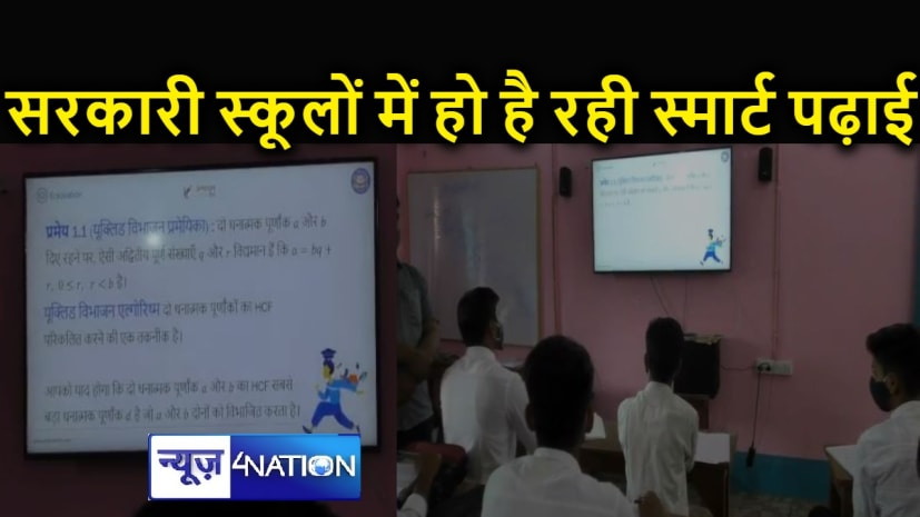सरकारी स्कूल भी हुआ स्मार्ट : ब्लैक बोर्ड अब गुजरे जमाने की बात, अब डिजिटल एलईडी स्क्रीन की सहायता से होती है पढ़ाई