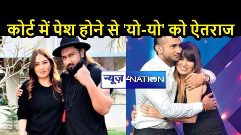 ENTERTAINMENT NEWS: पत्नी के बाद अब कोर्ट से भी हनी सिंह को लगी फटकार, सुनावई के दौरान नहीं थे उपस्थित