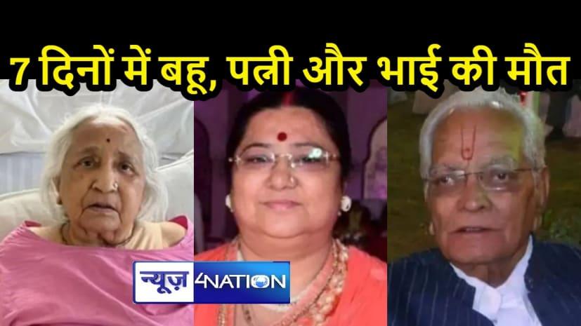 पूर्व BJP विधायक के निधन से टूटा परिवारः एक सप्ताह में तीन लोगों की एक घर से उठी अर्थी, परिवार सहित रिश्तेदार गमगीन