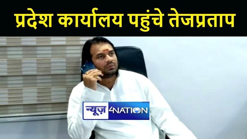 जगदानंद सिंह की मौजूदगी में पार्टी कार्यालय पहुंचे तेजप्रताप यादव, तल्खी बरक़रार