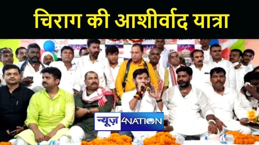 आशीर्वाद यात्रा के दौरान चिराग ने सीएम नीतीश पर साधा निशाना, कहा बिहार की जनता उन्हें ज्यादा दिन झेलनेवाली नहीं है
