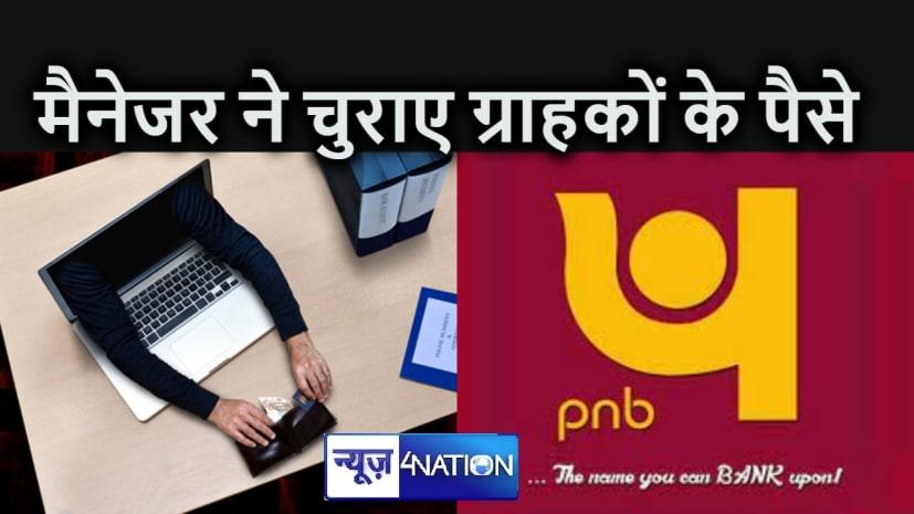 ग्राहकों द्वारा पासबुक अपडेट नहीं कराने का पीएनबी बैंक मैनेजर ने उठाया फायदा, सैकड़ों लोगों के खाते से गायब कर दिए 20 लाख रुपए, ऐसे आया मामला सामने