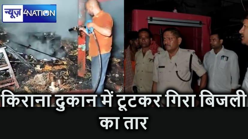 टूटकर किराना दुकान पर गिर गए बिजली के तार, अगलगी में लाखों का सामान जलकर हुआ बर्बाद
