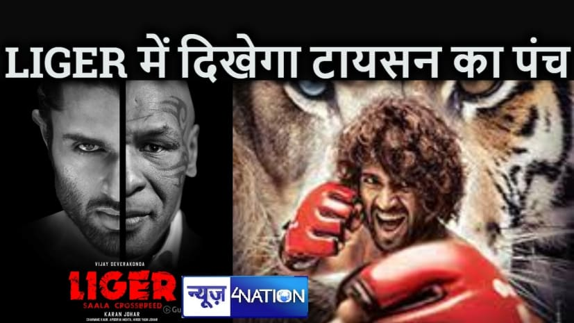 पहली बार हिंदी फिल्म में दिखेगा बॉक्स माइक टायसन का पंच, विजय देवरकोंडा के साथ करेंगे स्क्रीन शेयर