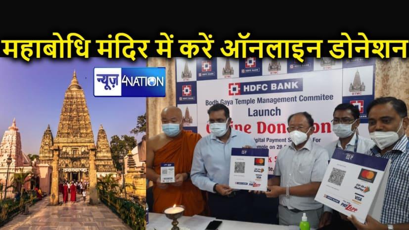 महोबोधि मंदिर में अब ऑनलाइन भी कर सकेंगे दान, बैंक एकाउंट डिटेल के साथ मोबाइल वॉलेट से भी डोनेशन करने की सुविधा
