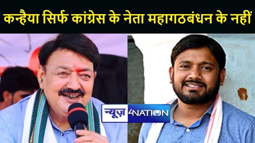कन्हैया के कांग्रेस में आने पर बोले विधानमंडल दल के नेता अजीत शर्मा, तेजस्वी महागठबंधन के नेता, कन्हैया सिर्फ कांग्रेस के