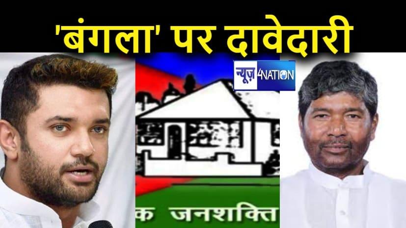 उपचुनाव को देखते हुए चिराग ने फिर चुनाव आयोग से लगायी गुहार, 'बंगला' पर पारस गुट का दावा खारिज करने को कहा