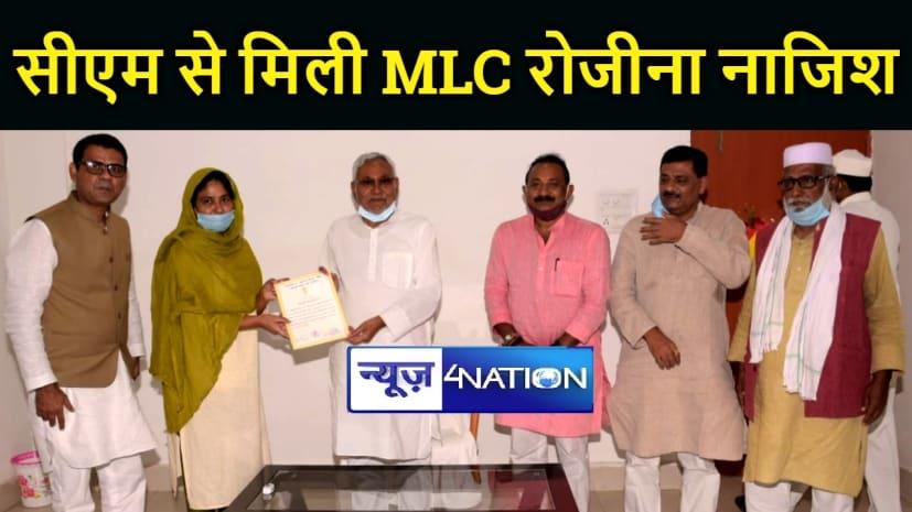 मुख्यमंत्री नीतीश कुमार से रोजीना नाजिश ने की शिष्टाचार मुलाकात, नवनिर्वाचित विधान पार्षद चुने जाने पर सीएम ने दी बधाई