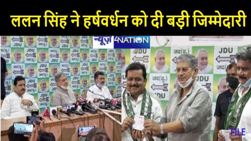 ललन सिंह ने 13 महीने पहले JDU में कराया था शामिल अब राष्ट्रीय महासचिव बनाया....हर्षवर्धन सिंह को दी गई बड़ी जिम्मेदारी