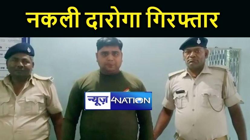 नकली दारोगा बनकर सिविल कोर्ट में घुस रहा था युवक, पुलिस ने किया गिरफ्तार