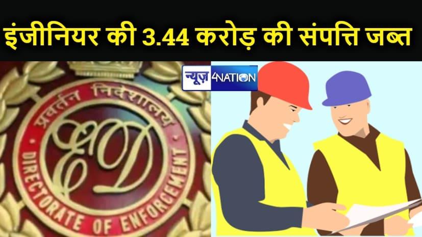 गिरफ्तारी के बाद इंजीनियर की 3.44 करोड़ रुपये की संपत्ति भी हुई जब्त, आय से अधिक धन अर्जित करने का है मामला
