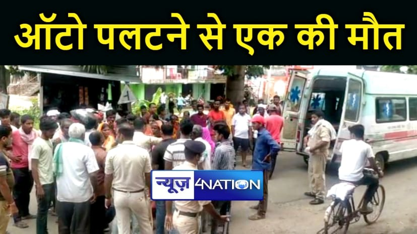 पटना में ऑटो ने मारी पलटी, एक की मौके पर मौत, 6 यात्री गंभीर रूप से जख्मी