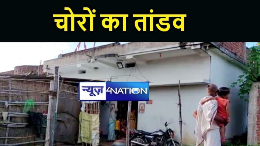 पटना में चोरों का दुस्साहस! घरवालों के घर में रहते कर ली लाखों की चोरी, जांच में जुटी पुलिस