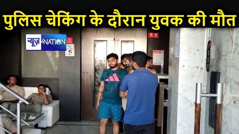 होटल में पुलिस चेकिंग के दौरान युवक की संदिग्ध मौत, दोस्त ने पुलिस पर पिटाई का लगाया आरोप, मामले में 6 पुलिसकर्मी निलंबित