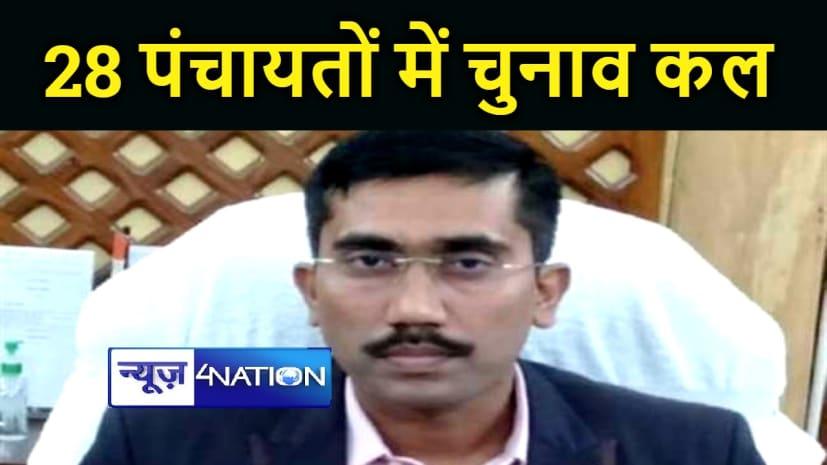 MOTIHARI NEWS : जिले के 28 पंचायतों में कल होगा दूसरे चरण का चुनाव, मैदान में होंगे 3545 उमीदवार