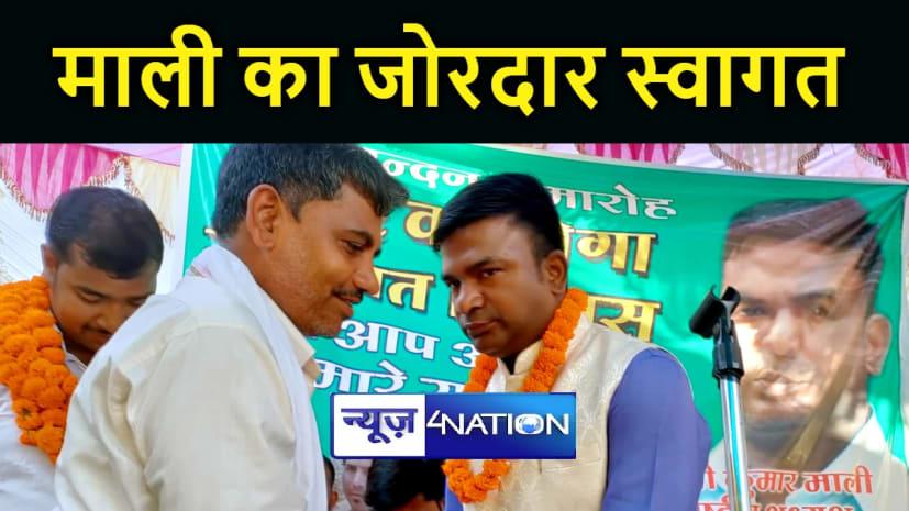 भारतीय जन परिवार पार्टी केराष्ट्रीय अध्यक्ष पृथ्वी कुमार माली पहुंचे पटना सिटी, कार्यकर्ताओं ने किया जोरदार स्वागत
