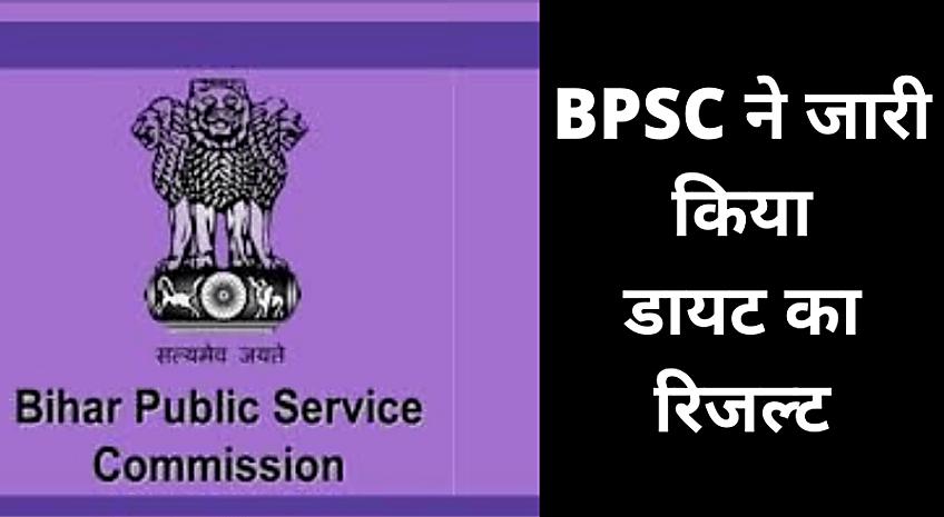 BPSC ने जारी किया डायट का रिजल्ट, यहां चेक कीजिए आपना रिजल्ट