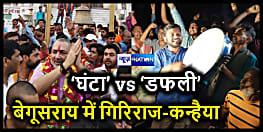 बेगूसराय के रण में गिरिराज सिंह मंदिर का बजा रहे 'घंटा' तो कन्हैया पीट रहे 'डफली'