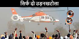 बिहार बीजेपी के नेता चुनाव में नहीं ले सकेंगे हेलिकॉप्टर का मजा, सड़क के रास्ते वोटरों तक पहुंचने पर फोकस