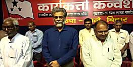 भाकपा माले ने जारी किया घोषणापत्र, राष्ट्रीय महासचिव ने कहा- बिहार में बीजेपी का खाता नहीं खुलने देंगे
