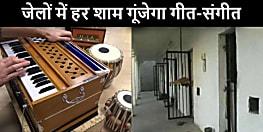 बिहार की जेलों में हर शाम गूंजेगा गीत-संगीत, कैदी हरके दिन 1 घंटे पुस्तकालयों में करेंगे अध्ययन