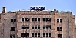 CBSE ने 12वीं के रिजल्ट घोषित किए, सभी जोन के नतीजों का ऐलान