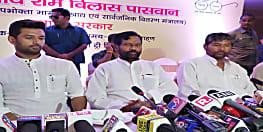 लोकसभा चुनाव में NDA की जीत पर पटना में होगी बड़ी रैली,सीएम नीतीश कुमार से बहुत जल्द होगी बातचीतः पासवान