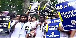 AIIMS डॉक्टरों की हड़ताल आगे भी जारी, फेडरेशन ऑफ रेजीडेंट डॉक्टर एसोसिएशन ने लिया निर्णय