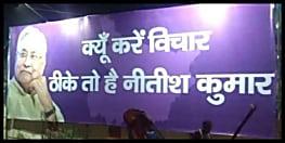 बीजेपी को नहीं पसंद आया JDU का नया ठेठ बिहारी नारा-'क्यों करें विचार... ठीके तो है नीतीश कुमार' जानिए सीपी ठाकुर ने क्या कहा....