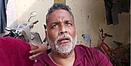 पटना के डीएम पर गर्म हुए पप्पू यादव, कहा-जनता के पैसे से मिलता है वेतन और जनता पर ही रौब, छोडूंगा नहीं