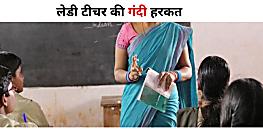 पटना में पांचवी के छात्र से गंदी बाद करती थी लेडी टीचर,  मैम अकेल कमरे में बुलाकर उतरवाती थीं कपड़े, विरोध करने पर देती थी टीसी देने की धमकी