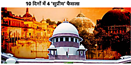 अगले 10 दिनों में आएंगे 4 'सुप्रीम' फैसले, अयोध्या मामले में दर्ज हो सकता है नया इतिहास